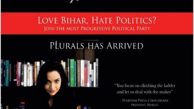 TheAinak.com PLURALS PRIYA CHAUDHARY