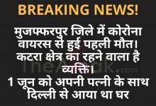 Photo of बड़ी खबर! MUZAFFARPUR जिले में हुई कोरोना से पहली मौत