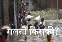 Photo of बाढ़, बेरोज़गारी , महामारी और बिहार ; गलती हमारी ?