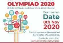 Photo of ए एम पी की तरफ से उत्तर प्रदेश के स्कूल स्टूडेंट्स के लिए ओलंपियाड का आयोजन